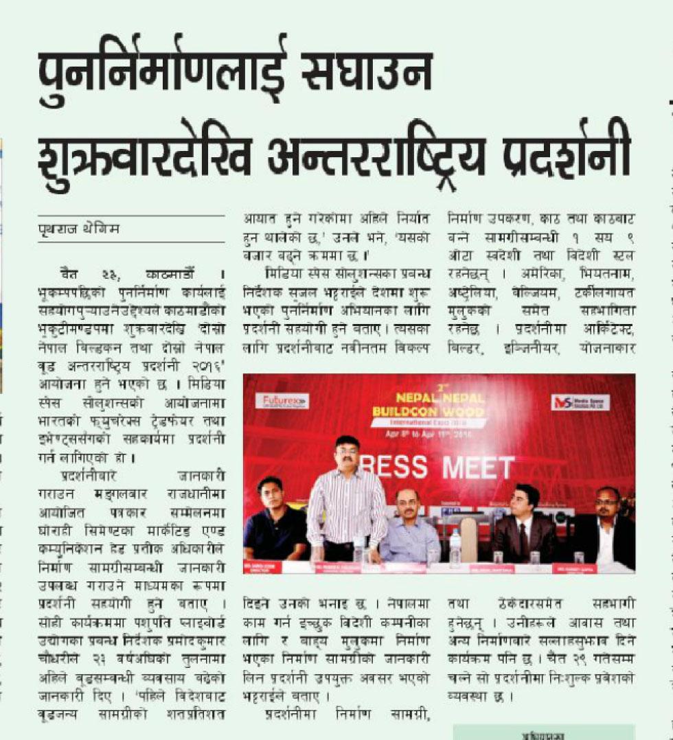 aarthik-abhiyan-national-daily-newspaper-_-page